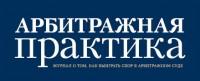 """Журнал """"Арбитражная практика"""""""
