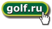 golf.ru