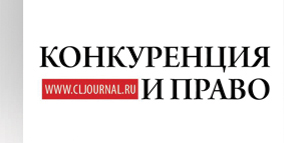 """Журнал """"Конкуренция и право"""""""