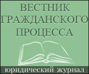 """Юридический журнал """"Вестник гражданского процесса"""""""
